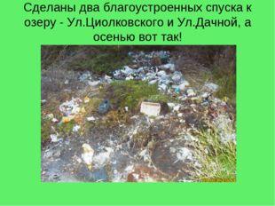 Сделаны два благоустроенных спуска к озеру - Ул.Циолковского и Ул.Дачной, а о
