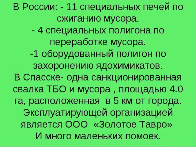 В России: - 11 специальных печей по сжиганию мусора. - 4 специальных полигона...