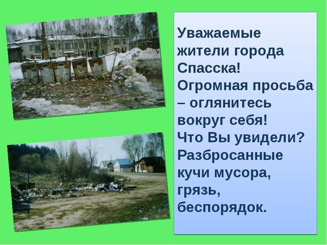Уважаемые жители города Спасска! Огромная просьба – оглянитесь вокруг себя!...