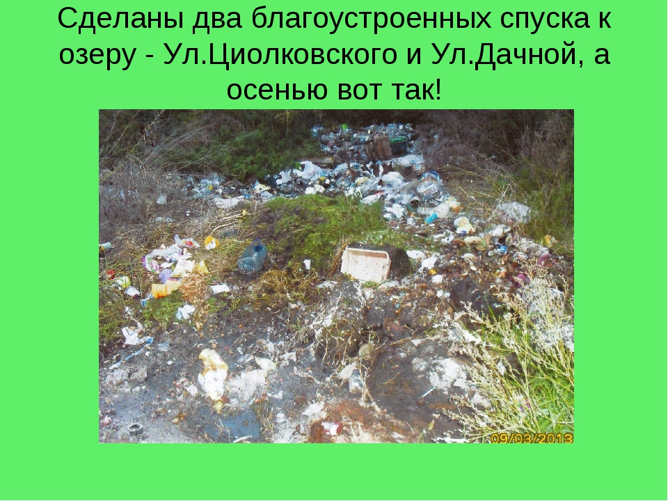 Сделаны два благоустроенных спуска к озеру - Ул.Циолковского и Ул.Дачной, а о...