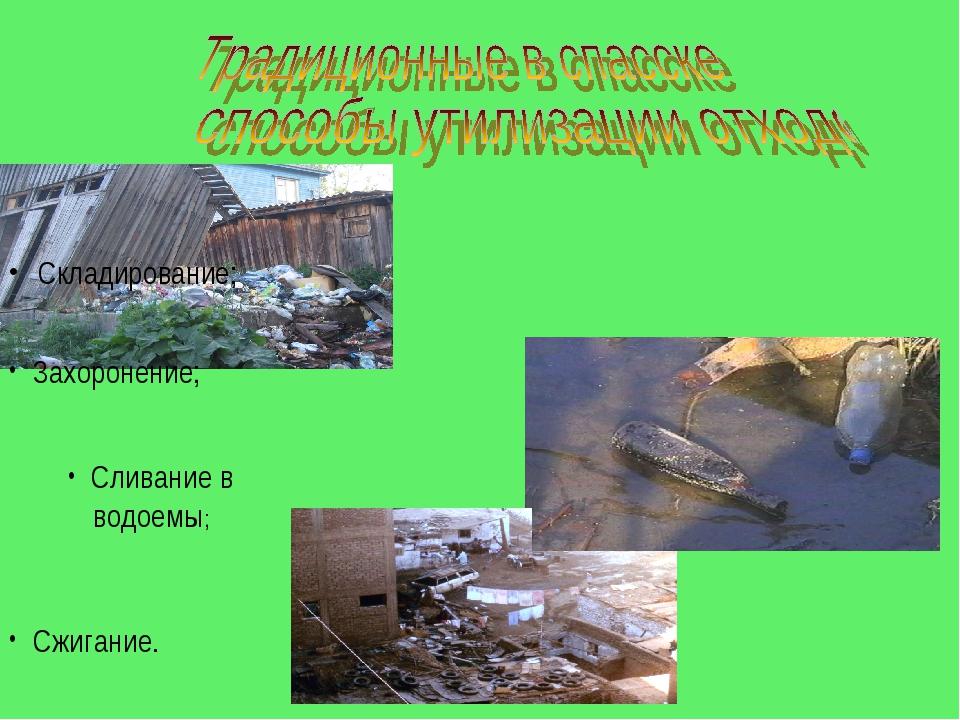 Складирование; Захоронение; Сливание в водоемы; Сжигание.