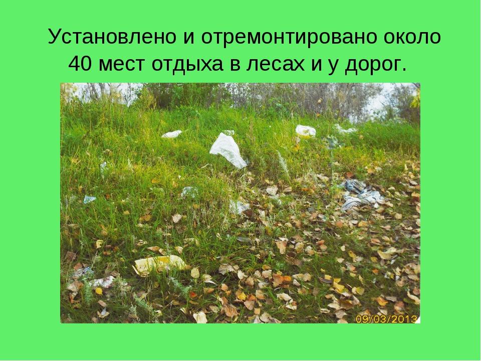 Установлено и отремонтировано около 40 мест отдыха в лесах и у дорог.