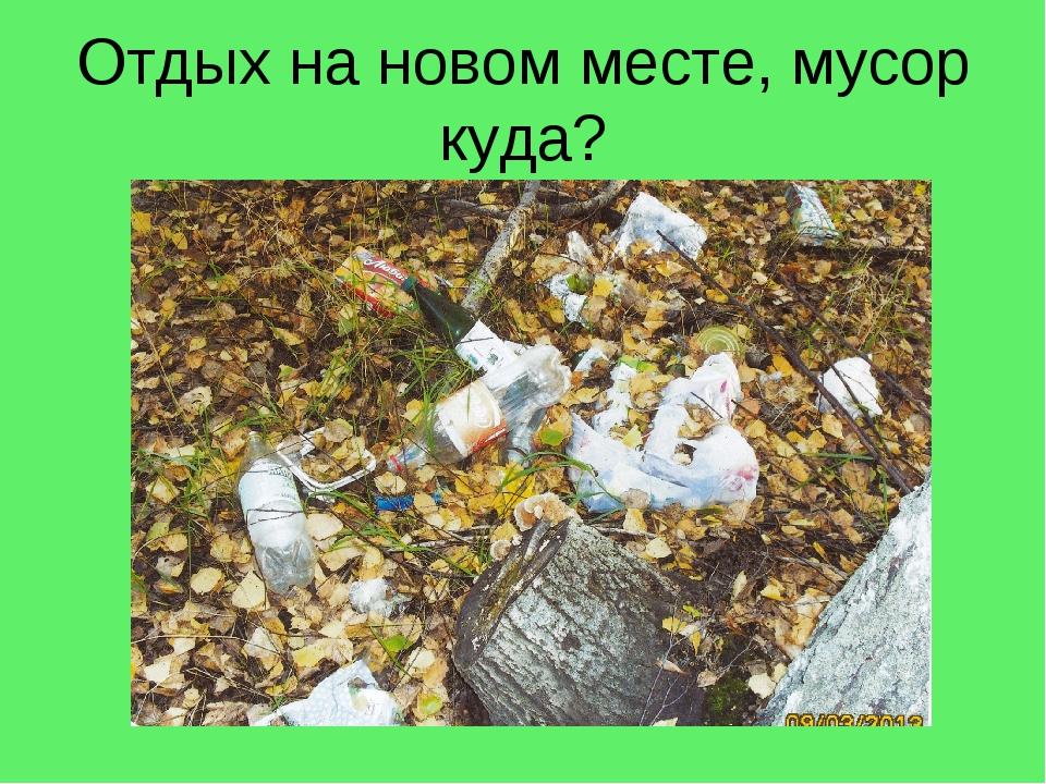 Отдых на новом месте, мусор куда?