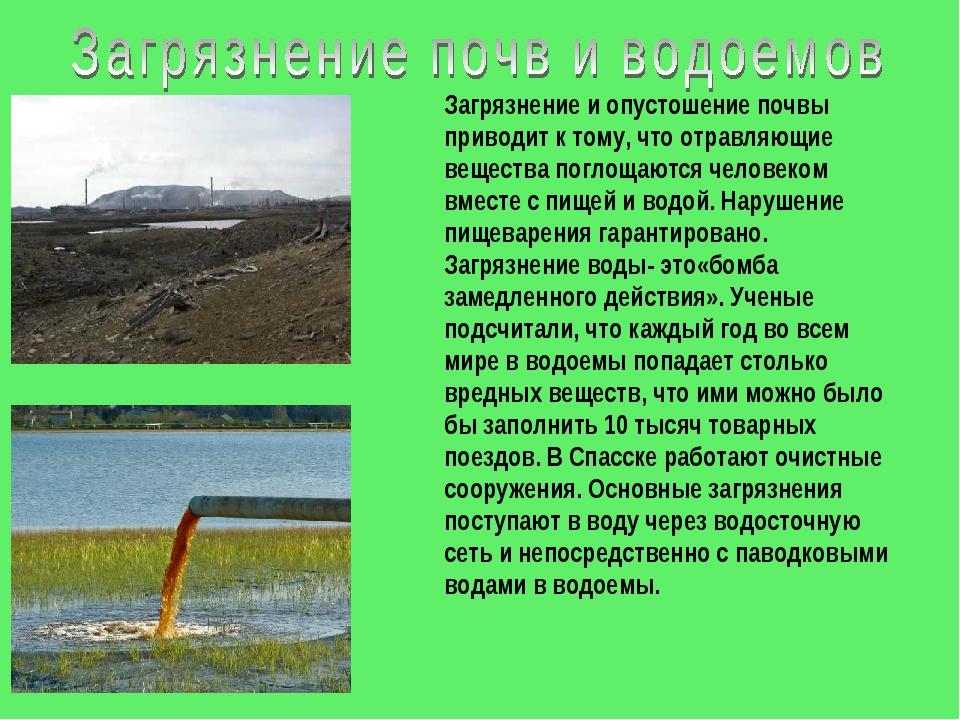 Загрязнение и опустошение почвы приводит к тому, что отравляющие вещества пог...