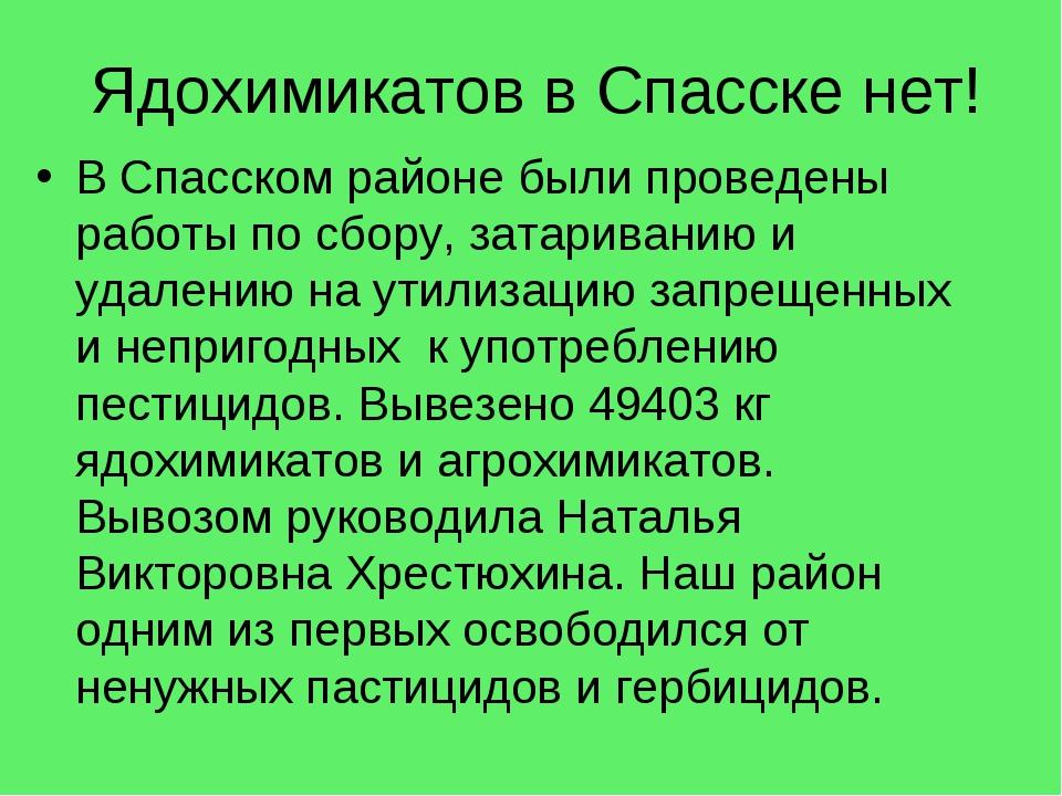 Ядохимикатов в Спасске нет! В Спасском районе были проведены работы по сбору,...