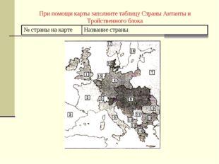 При помощи карты заполните таблицу Страны Антанты и Тройственного блока № стр