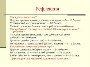 Рефлексия Как я усвоил материал ? Получил прочные знания, усвоил весь материа