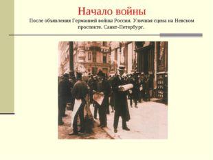 Начало войны После объявления Германией войны России. Уличная сцена на Невско
