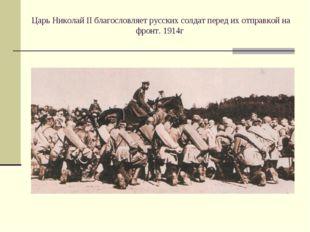 Царь Николай II благословляет русских солдат перед их отправкой на фронт. 1914г