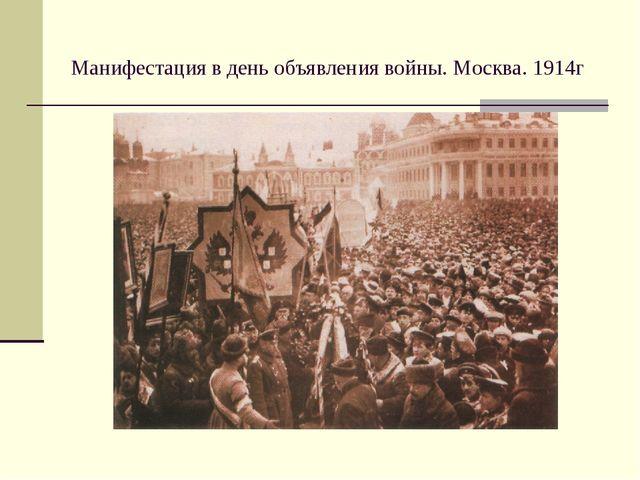 Манифестация в день объявления войны. Москва. 1914г