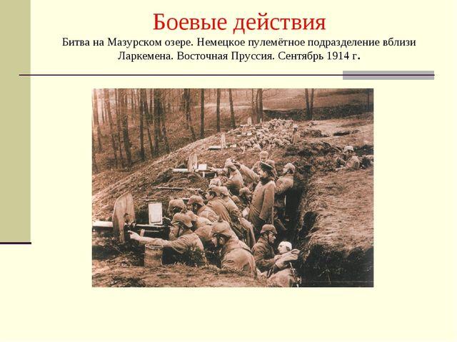Боевые действия Битва на Мазурском озере. Немецкое пулемётное подразделение в...