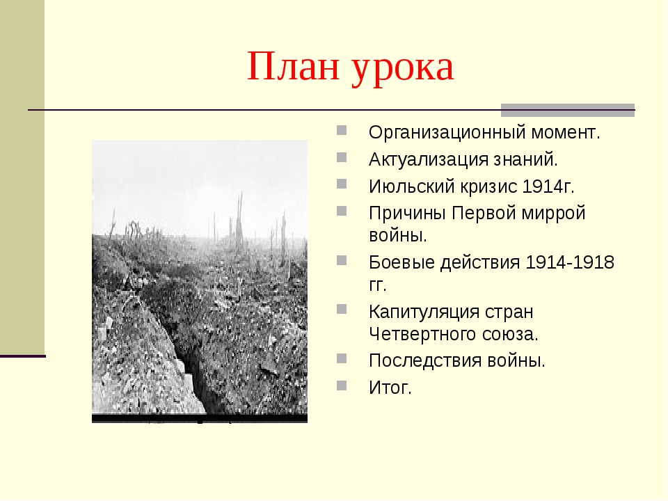 План урока Организационный момент. Актуализация знаний. Июльский кризис 1914г...