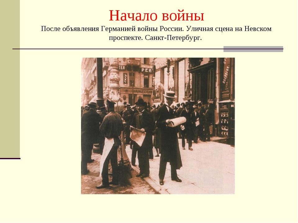 Начало войны После объявления Германией войны России. Уличная сцена на Невско...