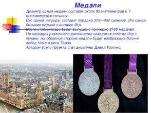 Медали Диаметр одной медали составит около 85 миллиметров и 7 миллиметров в т