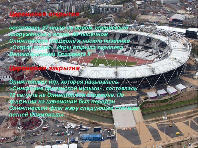 Церемония открытия состоялась 27 июля на новом, специально сооружённом к игра...