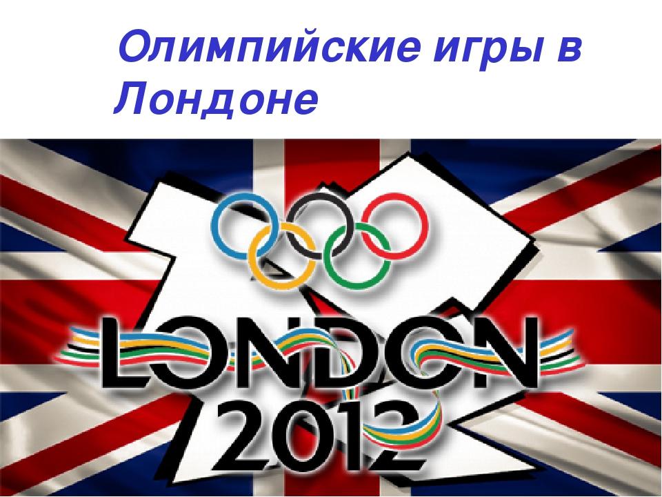 Олимпийские игры в Лондоне