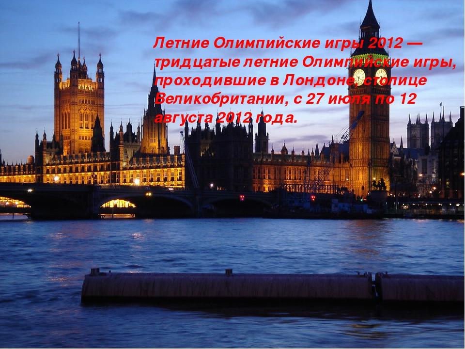 Летние Олимпийские игры 2012 — тридцатые летние Олимпийские игры, проходивши...