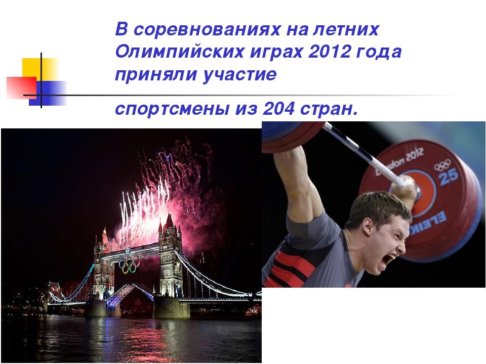 В соревнованиях на летних Олимпийских играх 2012 года приняли участие спортсм...