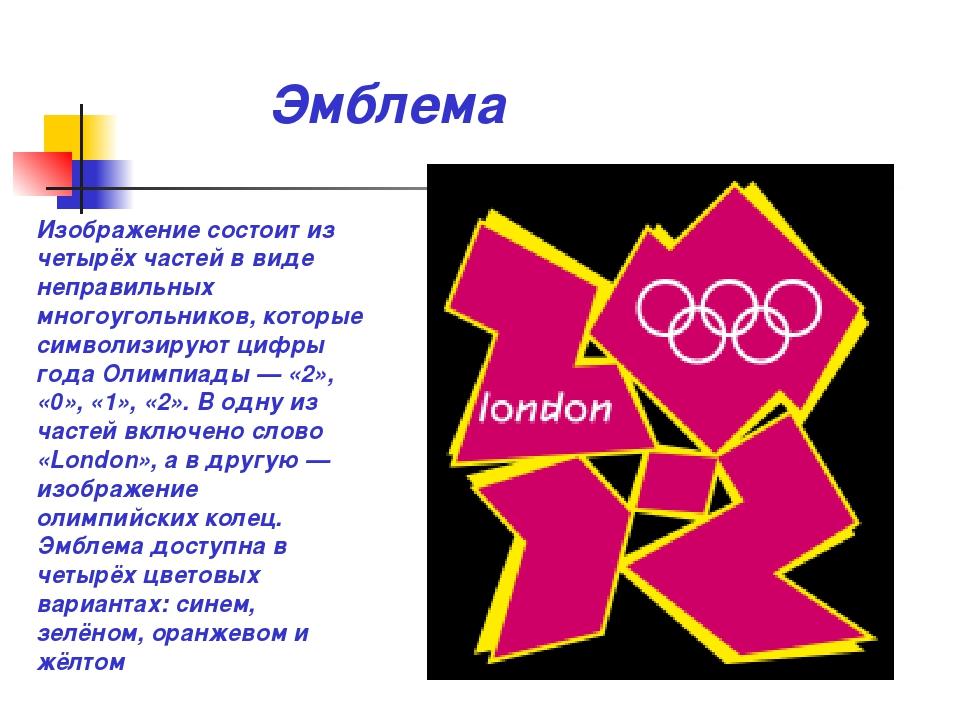 Эмблема Изображение состоит из четырёх частей в виде неправильных многоугольн...