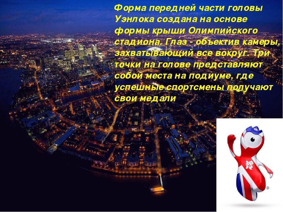 Форма передней части головы Уэнлока создана на основе формы крыши Олимпийског...