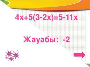 Алғашқы үш сабақ: қазақ тілі, математика және тарих болды. Математика бірінш