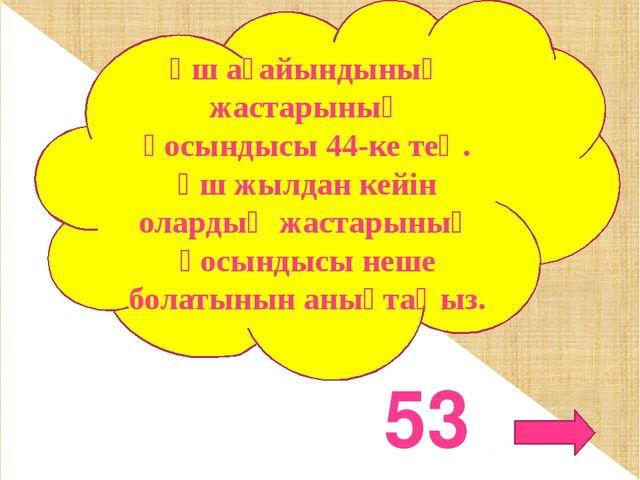 Жауабы: 19