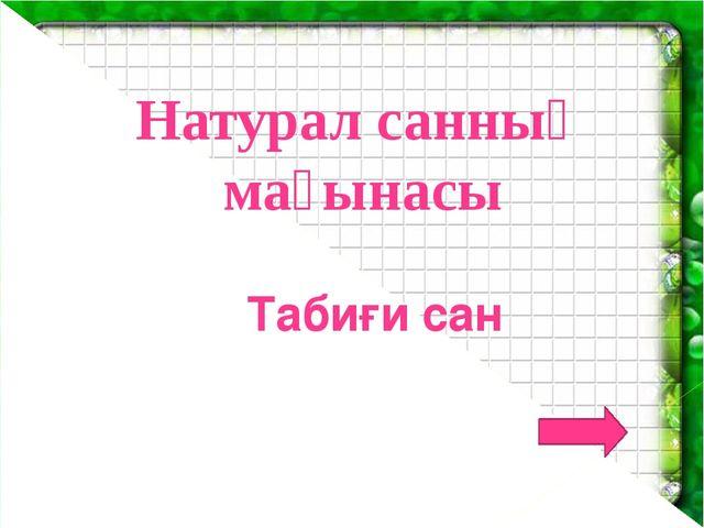 """Елбасы Н.Ә.Назарбаевтың """"Қазақстан-2030 жылы барсқа апаратын-бүгінгі мектеп п..."""