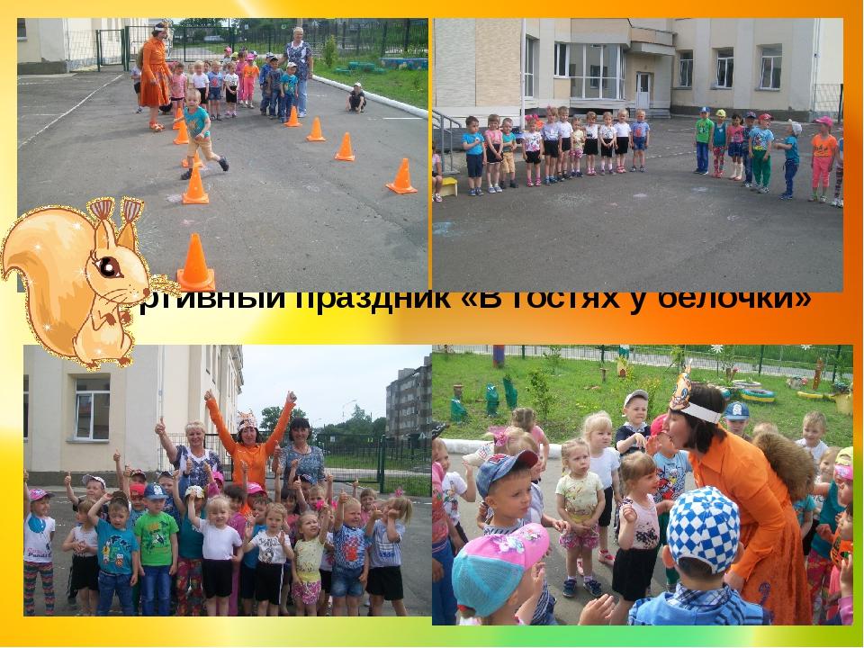 Спортивный праздник «В гостях у белочки»