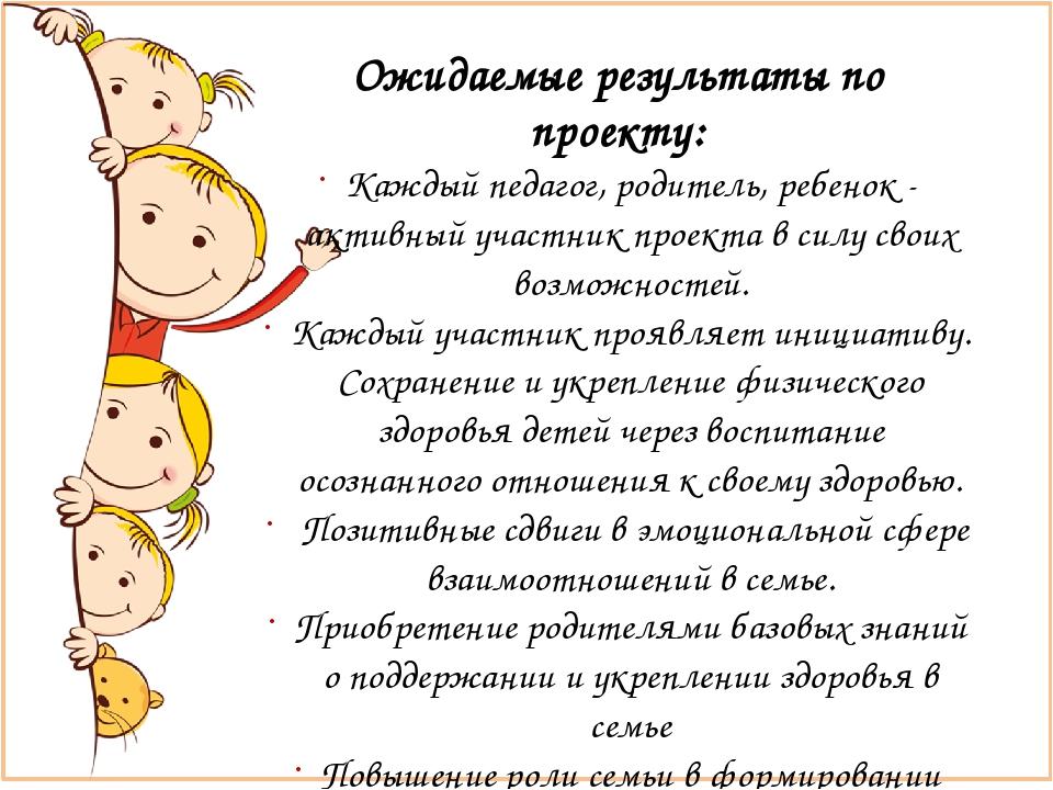Ожидаемые результаты по проекту: Каждый педагог, родитель, ребенок - активный...