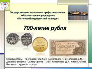 Государственное автономное профессиональное образовательное учреждение «Казан