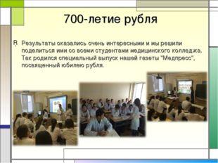 700-летие рубля Результаты оказались очень интересными и мы решили поделитьс