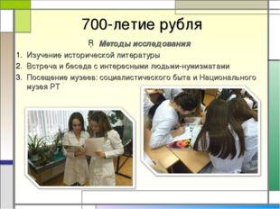 700-летие рубля Методы исследования Изучение исторической литературы Встреча