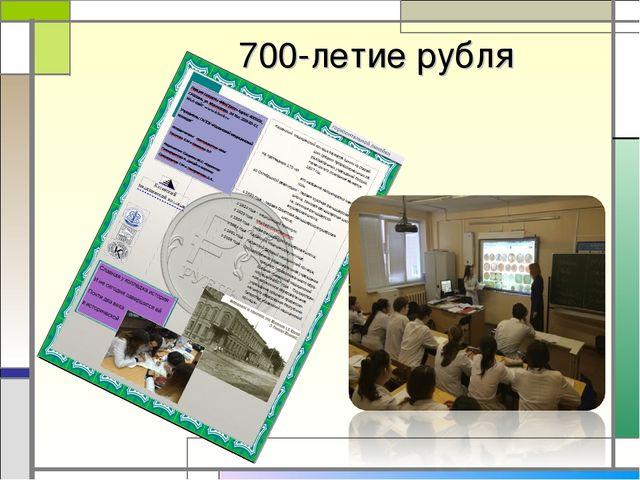 700-летие рубля