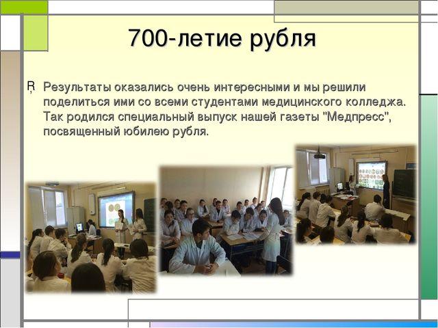 700-летие рубля Результаты оказались очень интересными и мы решили поделитьс...