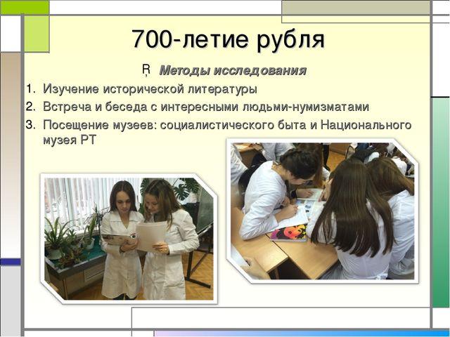 700-летие рубля Методы исследования Изучение исторической литературы Встреча...