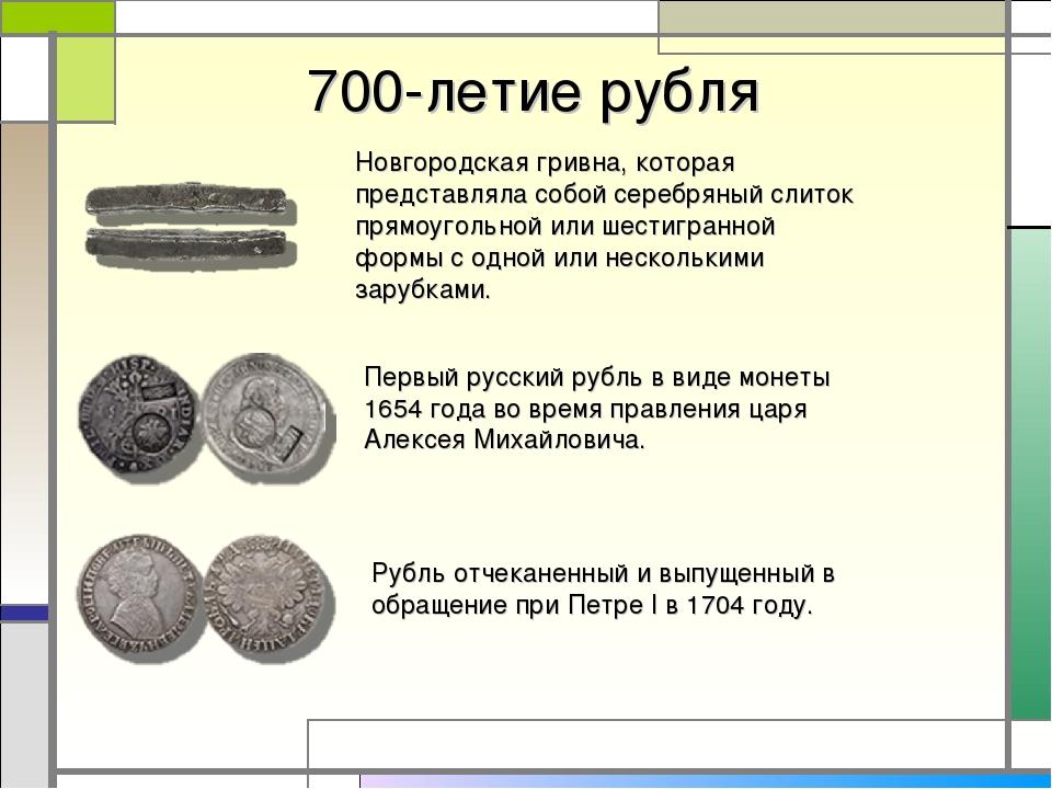 700-летие рубля Новгородская гривна, которая представляла собой серебряный с...