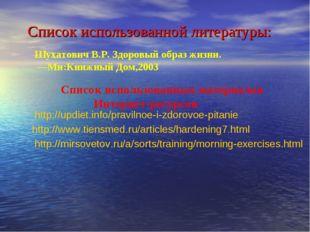 Список использованной литературы: http://www.tiensmed.ru/articles/hardening7