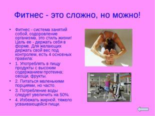Фитнес - это сложно, но можно! Фитнес - система занятий собой, оздоровление о