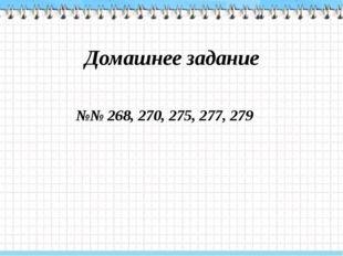 Домашнее задание №№ 268, 270, 275, 277, 279