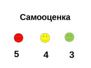 Самооценка 5 4 3