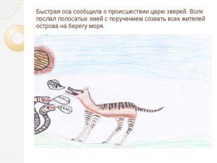 Быстрая оса сообщила о происшествии царю зверей. Волк послал полосатых змей с