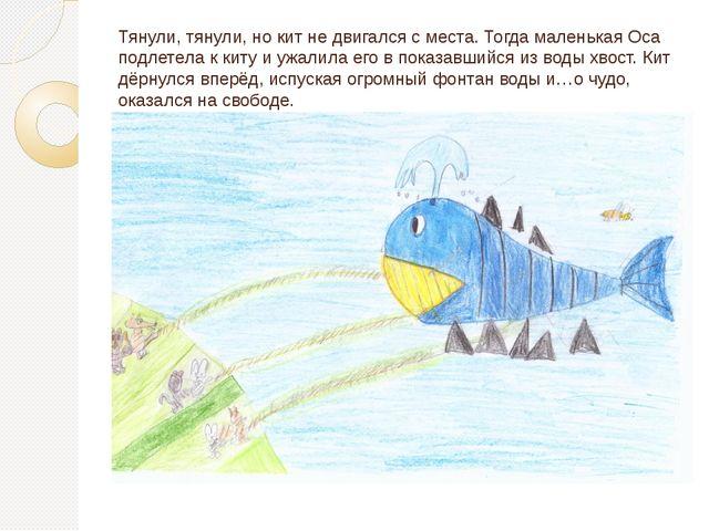 Тянули, тянули, но кит не двигался с места. Тогда маленькая Оса подлетела к к...