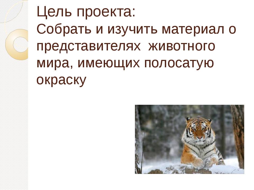 Цель проекта: Собрать и изучить материал о представителях  животного мира, им...