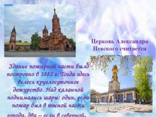 Церковь Александра Невского считается одним из самых красивых зданий города