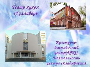 Театр кукол «Гулливер» Культурно-выстовочный центр(КВЦ). Деятельность центра