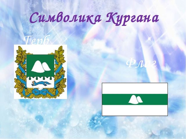 Символика Кургана Флаг Герб