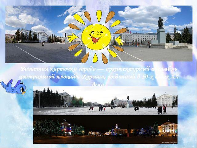 Визитная карточка города — архитектурный ансамбль центральной площади Курган...
