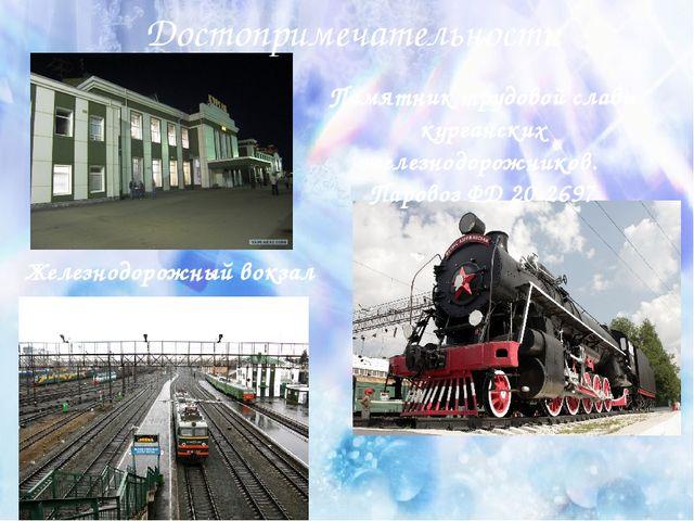 Памятник трудовой славы курганских железнодорожников. Паровоз ФД 20-2697 Дос...