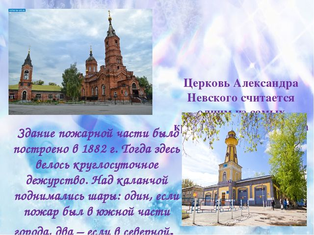 Церковь Александра Невского считается одним из самых красивых зданий города ...