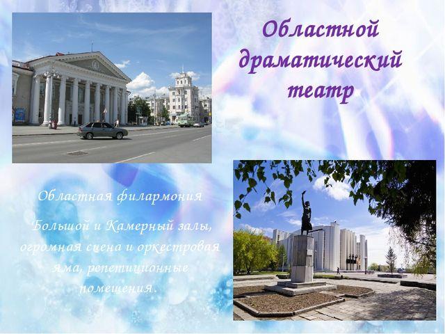 Областной драматический театр Областная филармония Большой и Камерный залы,...